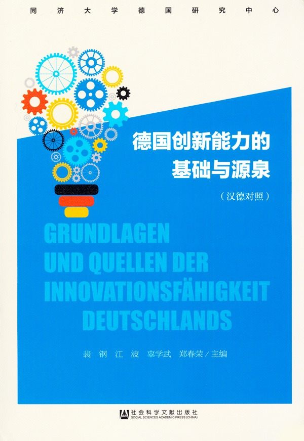 Pei, Gang / Jiang, Bo / Gu, Xuewu et. al. (Hrsg.): Grundlagen und Quellen der Innovationsfähigkeit Deutschlands